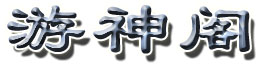 游神阁 – YuShinKo –